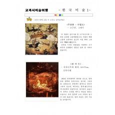 교과서미술여행 한국미술사1
