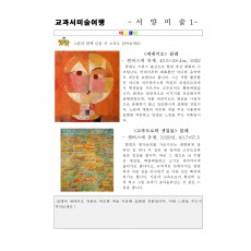 교과서미술여행 서양미술사1