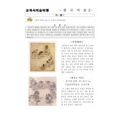 교과서미술여행 한국미술사2
