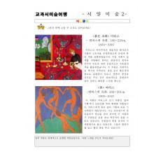 교과서미술여행 서양미술사2