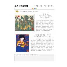 교과서미술여행 한국미술사3