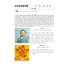 교과서미술여행 서양미술사3