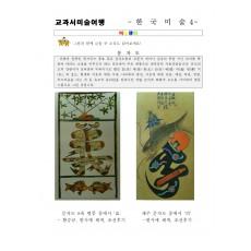 교과서미술여행 한국미술사4