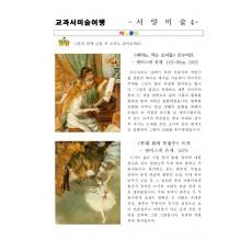 교과서미술여행 서양미술사4