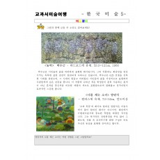 교과서미술여행 한국미술사5