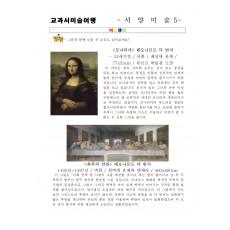 교과서미술여행 서양미술사5