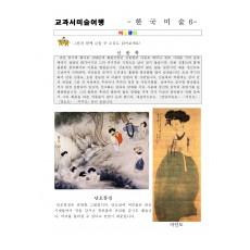 교과서미술여행 한국미술사6