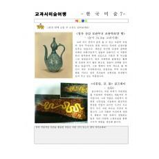 교과서미술여행 한국미술사7