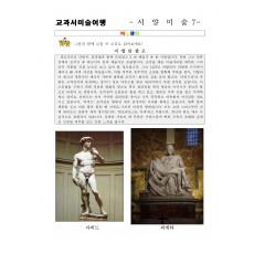 교과서미술여행 서양미술사7