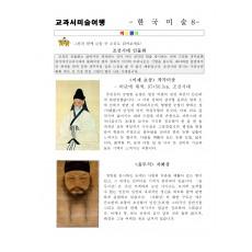 교과서미술여행 한국미술사8