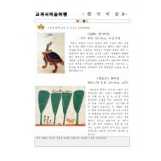 교과서미술여행 한국미술사9