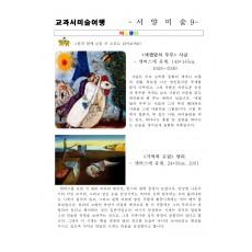교과서미술여행 서양미술사9