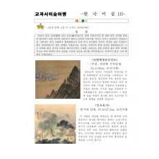 교과서미술여행 한국미술사10