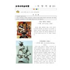 교과서미술여행 서양미술사10