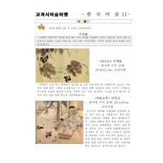 교과서미술여행 한국미술사11