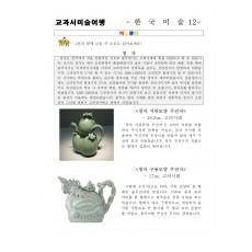 교과서미술여행 한국미술사12