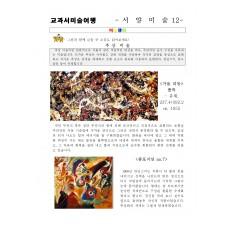 교과서미술여행 서양미술사12