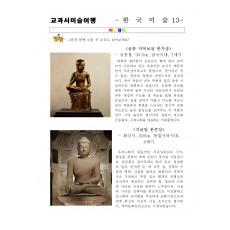 교과서미술여행 한국미술사13