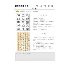 교과서미술여행 한국미술사14