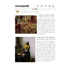 교과서미술여행 서양미술사14