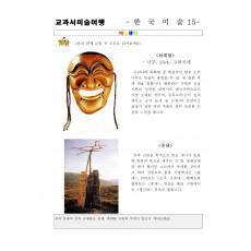 교과서미술여행 한국미술사15