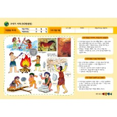 B4  프린트 80g 모조지 스토리텔링 한국사(24장)