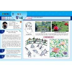 B4  프린트 80g 모조지 스토리텔링 역사인물(24장)